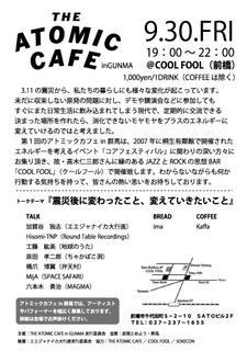atomic cafe.jpg